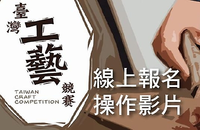 臺灣工藝競賽線上報名操作影片