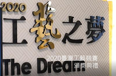 2020臺灣工藝競賽頒獎典禮