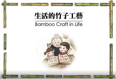 工藝繪本-生活的竹子工藝(動畫有聲書)