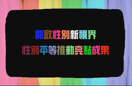 開啟性別新視界-國立臺灣工藝研究發展中心性別平等推動亮點成果