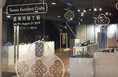 臺灣頂級工藝駐泰再度登場,展現精湛工藝之美