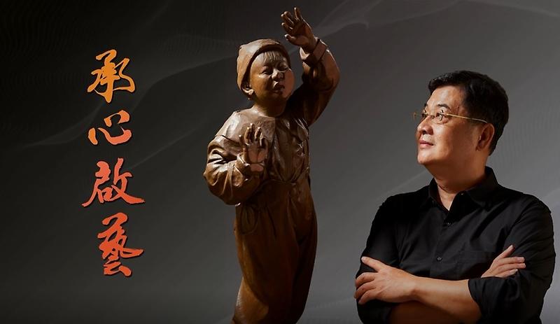 承心啟藝-2020年國家工藝成就獎得獎者陳啟村先生紀錄片