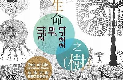 「生命之樹國際工藝交流展Tree of Life Exhibition in Taiwan」展覽介紹