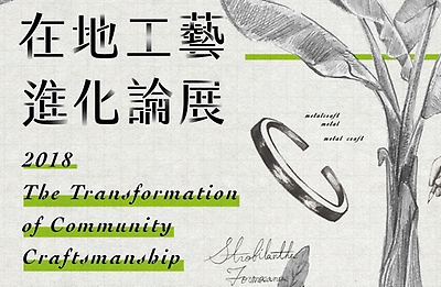 在地工藝進化論.2018 The Transformation of Community Craftsmanship