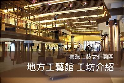臺灣工藝文化園區 地方工藝館工坊介紹