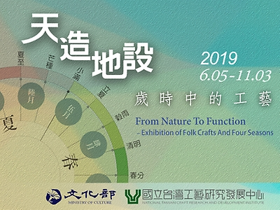 天造.地設:歲時中的工藝(From Nature To Function – Exhibition of Folk Crafts And Four Seasons)