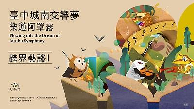 【跨界藝談I】如果城鎮就是大片廠-從臺灣電影文化城到中臺灣影視基地