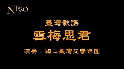 《雪梅思君》,陳樹熙編曲