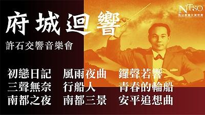 許石交響音樂會(2019/10/27許瀞心指揮國臺交實況)