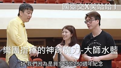 【國臺交 X  LOL 笑哈哈-1】樂團指揮的神奇魔力-大師水藍