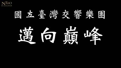 國臺交形象影片
