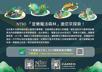 國立臺灣交響樂團-「音樂魔法森林」等您來探索!