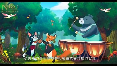 國立臺灣交響樂團音樂魔法森林