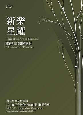 【聽見臺灣的聲音─新樂.星躍】國立臺灣交響樂團2018青年音樂創作競賽得獎作品合輯