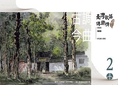 《臺灣歌謠傳鄉情—食百二,唱一二O》CD 單元二「古調今曲」