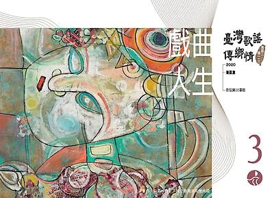 《臺灣歌謠傳鄉情—食百二,唱一二○》CD 單元三「戲曲人生」