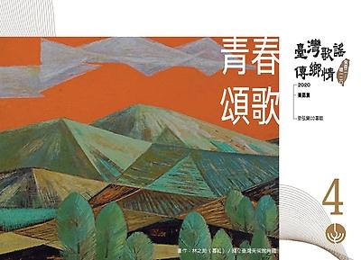 《臺灣歌謠傳鄉情—食百二,唱一二O》CD 單元四「青春頌歌」