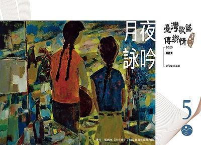 《臺灣歌謠傳鄉情—食百二,唱一二O》CD 單元五「月夜詠吟」