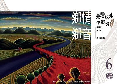 《臺灣歌謠傳鄉情—食百二,唱一二O》CD 單元六「鄉情鄉音」