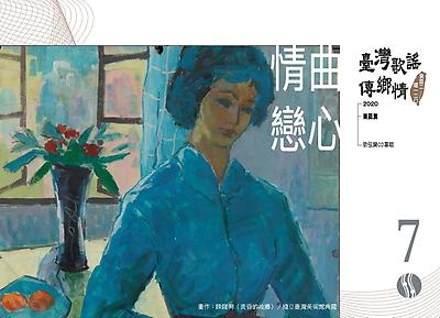 《臺灣歌謠傳鄉情—食百二,唱一二O》CD 單元七「情曲戀心」