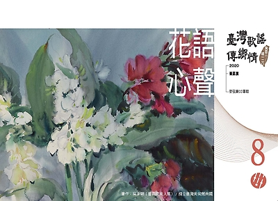 《臺灣歌謠傳鄉情—食百二,唱一二○》CD 單元八「花語心聲」