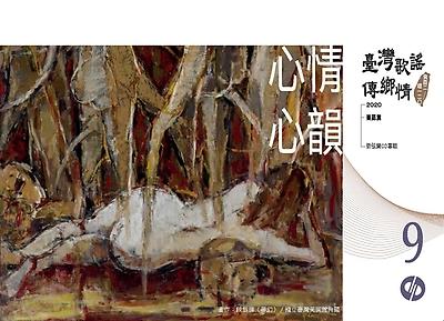 《臺灣歌謠傳鄉情—食百二,唱一二O》CD 單元九「心情心韻」