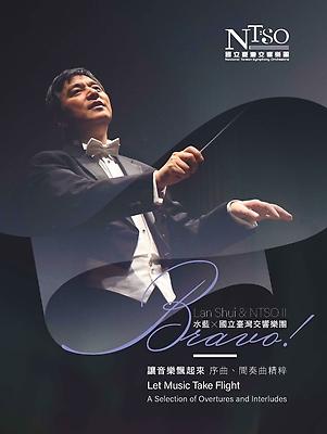 Bravo!水藍與國臺交II「讓音樂飄起來—序曲、間奏曲精粹」  Bravo! LanShui & NTSO II CD