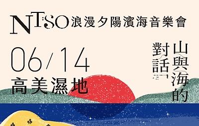 山與海的對話「NTSO浪漫夕陽濱海音樂會」