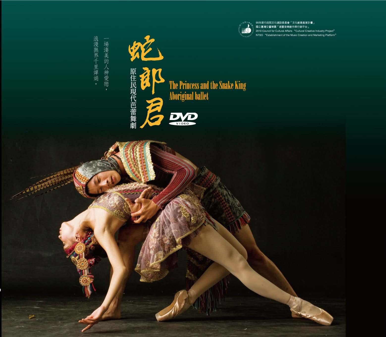 【蛇郎君】─原住民現代芭蕾舞劇