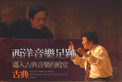 【西洋音樂足跡】 邁入古典音樂─古典