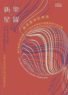 2016「新樂星躍」青年音樂創作競賽得獎作品合輯