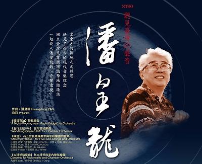 聽見臺灣的聲音–潘皇龍管弦樂展