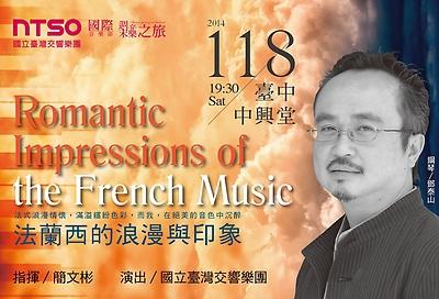 週末音樂之旅 【法蘭西的浪漫與印象】