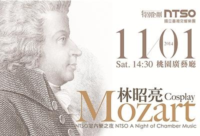 NTSO室內樂之夜-【林昭亮 Cosplay Mozart】