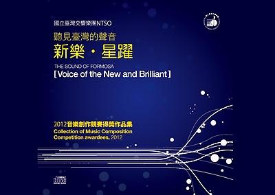 2012「新樂星躍」音樂創作競賽得獎作品集