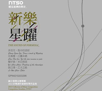 2013「新樂星躍」音樂創作競賽得獎作品集