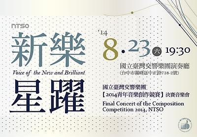 2014「新樂星躍」青年音樂創作競賽得獎作品合輯