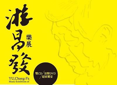 聽見臺灣的聲音–游昌發樂展