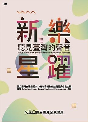 2015「新樂星躍」青年音樂創作競賽得獎作品合輯