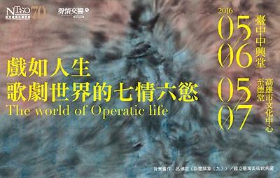 戲如人生-歌劇世界的七情六慾