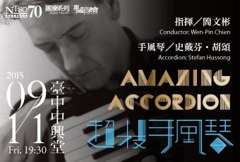 團慶系列一-專題音樂會一-【超技手風琴】