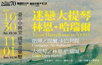 團慶系列五-定期音樂會【聲 情 交響三】迷戀大提琴-林恩‧哈瑞爾