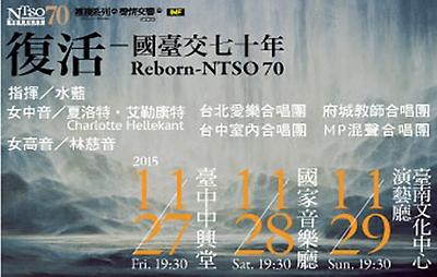 團慶系列六-定期音樂會【聲 情 交響四】復活-國臺交七十年