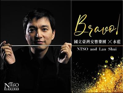 Bravo 國立臺灣交響樂團 × 水藍