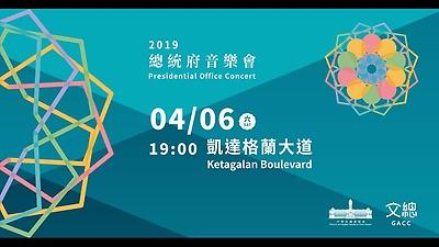 2019總統府音樂會