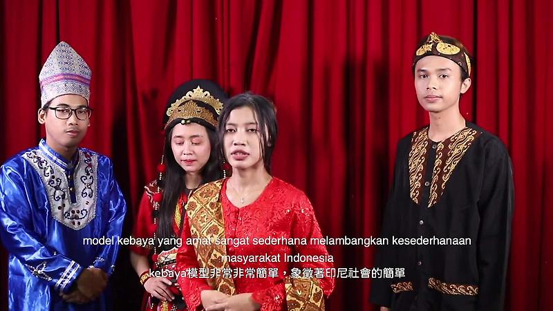紀錄新視野/《印尼傳統服飾介紹》