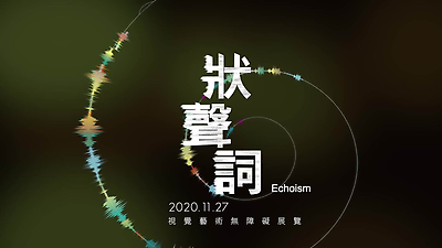 展覽紀錄|狀聲詞 Echoism-視覺藝術無障礙展覽