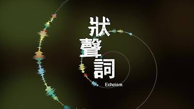 宣傳短片|狀聲詞 Echoism-視覺藝術無障礙展覽