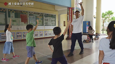 ~109年文化體驗教育計畫 ~種子舞團|從「做中學」體驗藝術價值