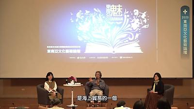 東南亞魅臺灣-2020東南亞文化藝術論壇